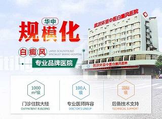 武汉白癜风医院在哪里